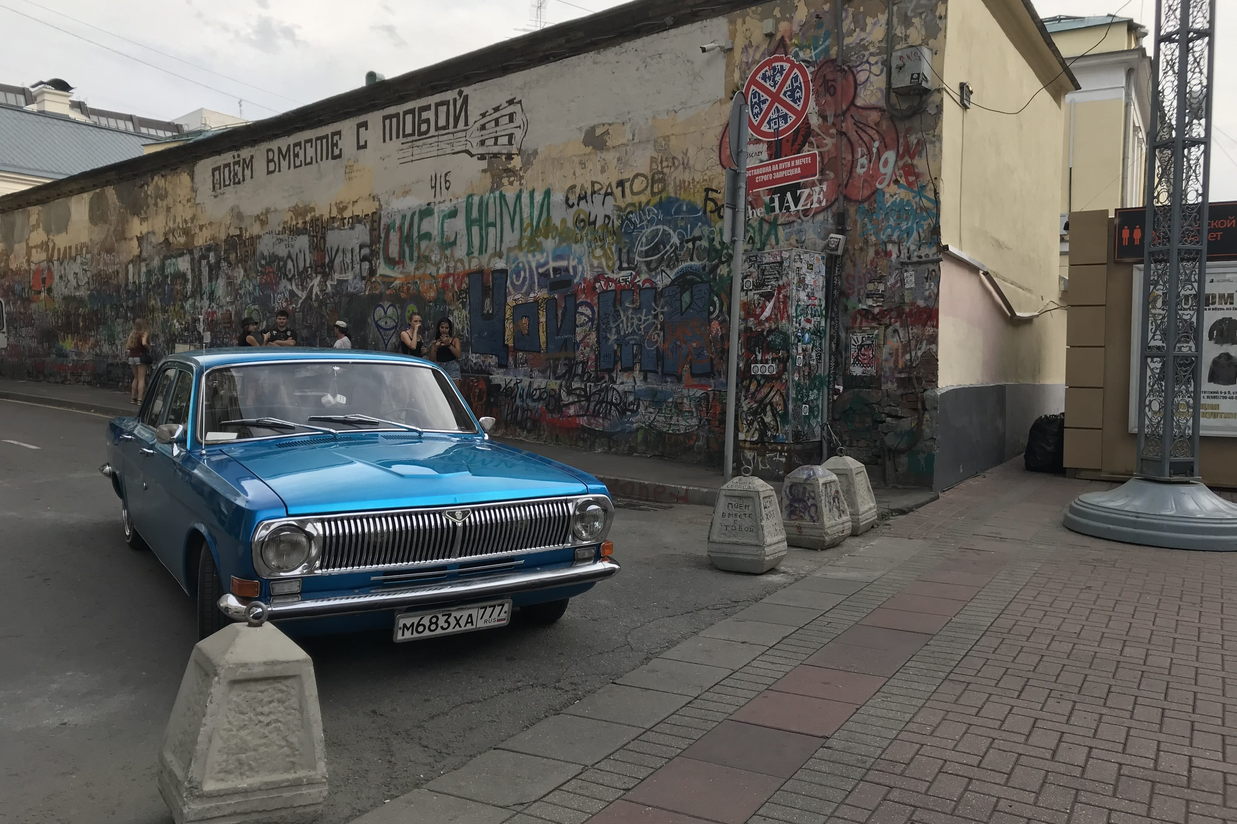 The Tsoi Wall in Moscow